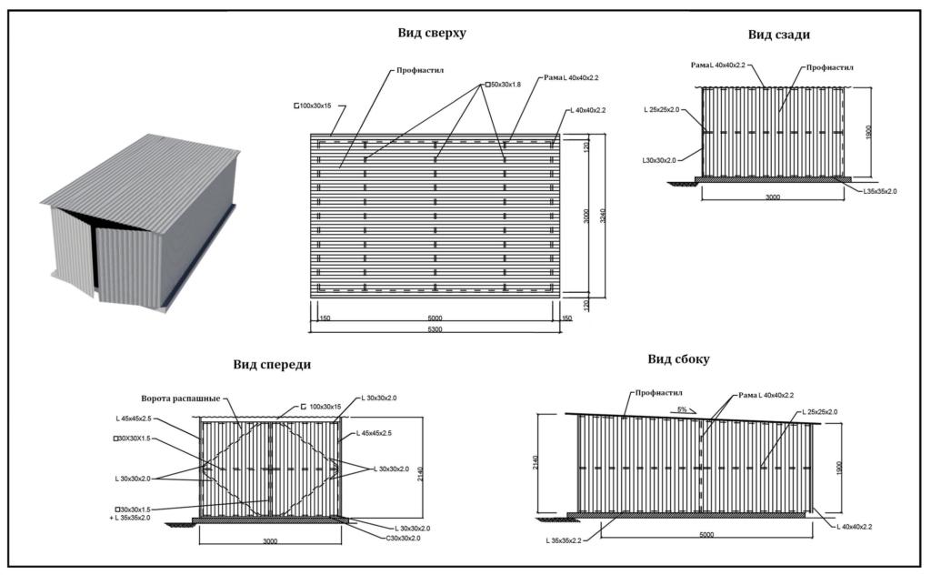 схема сборного гаража