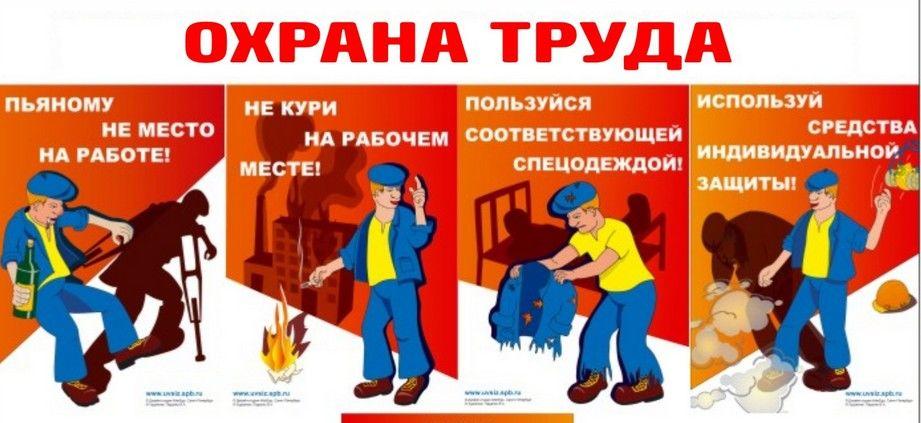 безопасность труда при сносе гаража